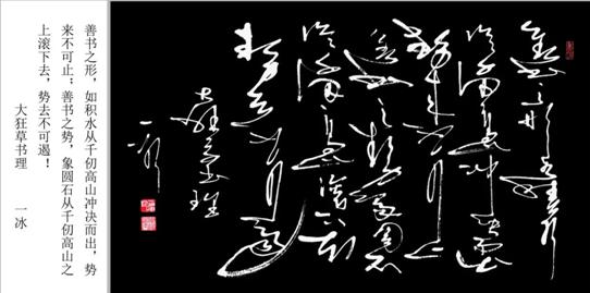 唐代草圣张旭,怀素笔法之精髓的